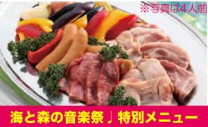 bbq_menu